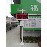 在線揚塵PM2.5檢測儀騰宇制造