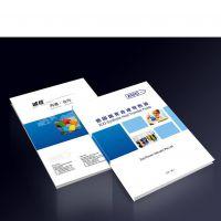 深圳杂志期刊设计画册印刷 铜板纸宣传册彩页册子设计印刷