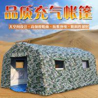 五环精诚定制户外训练作战、野营、抢险救灾充气帐篷 迷彩PVC充气帐篷