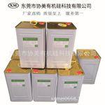 XM210硅胶贴双面胶处理剂 贴3M胶带专用背胶水粘接表面活性剂增强硅胶表面附着力有效物质高达99%