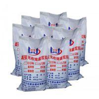 天津和平区高强无收缩灌浆料厂家 钢结构灌浆料价格 早强高强无收缩