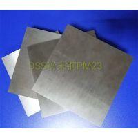 粉末高速钢PM23预硬钢板耐磨性能好韧性好HRC65