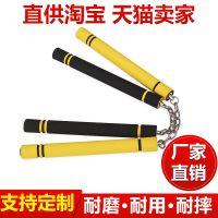 PVC海绵双截棍 25 儿童成人新手练习表演李小龙双节棍武术用品