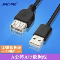 江涵(JH-4256)数据延长线/连接线 黑色 安卓手机USB公对母加长线 AM/AF A公转A母