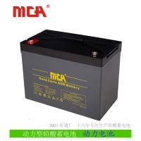 MCA动力电池12V100Ah蓄电池免维护深循环电瓶厂家直销