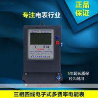 DTSF三相电子式多费率电能表  复费率电能表  峰谷表多费率电表