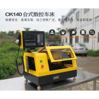 CK140小型数控车床 育能公司生产