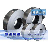 DT4C纯铁卷 纯铁带 纯铁分条