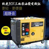 东莞带电梯用5KW低噪音柴油发电机铃鹿
