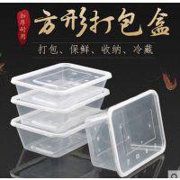 鑫合众 方形1000 环保餐盒|PP包装盒|食品PP保鲜盒|食品PP饭盒|一次性餐盒