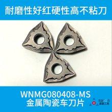 上海优势供应WNMG080408美奢锐金属陶瓷桃形刀片金属陶瓷精加工数控刀片