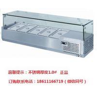 T-SL1475D保鲜沙拉柜|冷藏展示冰柜|工厂直销不锈钢沙拉柜