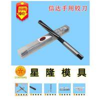 广东铰刀批发厂家讲解铰刀的用途