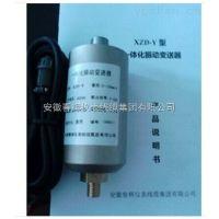 XZD-YD微型两线制一体化振动变送器/必亮春辉牌