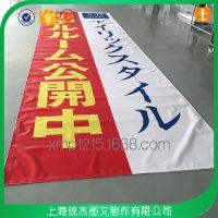 户外PVC广告宣传商场挂幅条幅 上海统杰定制