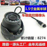 工厂直销红外夜视车载摄像头1.5寸金属半球监控探头索尼/模拟/AHD