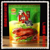 祁东电商专用真空袋定做 彩印食品包装袋厂家