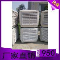批发 安装 厂房降温 蒸发式 工业冷风机 节能环保水空调青州诺德
