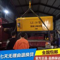 泵送喷射两用乐众牌LZ-40型混凝土喷浆机 细石混凝土泵