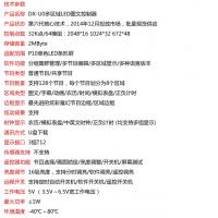 上海仰邦DX-UO多区域LED图文控制器