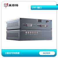美菲特M2809 HDMI/VGA/DVI/YPBPR/CVBS/RGB万能信号转换器录直播