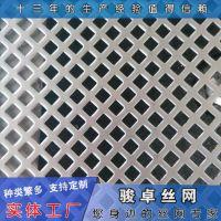供应铝板冲孔板 菱型建筑洞洞板 穿孔板重量