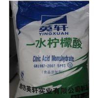 东莞洪梅柠檬酸/道滘柠檬酸价格/沙田柠檬酸
