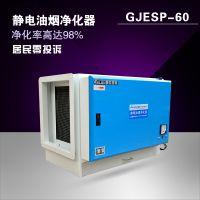 低排6000风量厨房油烟净化器 除烟98% 静电吸附