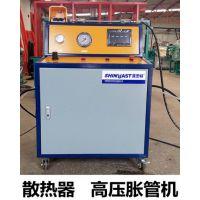 制冷冷风机水压胀管机 专用工装夹具 SHINEEAST