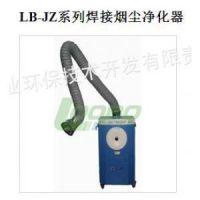 供应路博LB-JZ系列焊接烟尘净化器