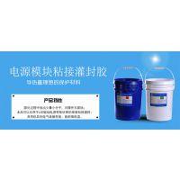 电源模块粘接灌封胶5299G兆舜科技用于电源模块的防水保护