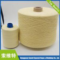 索维特 消防服饰缝纫线 10S/2规格 防火芳纶纱线 长期耐高温330℃ 凯夫拉纱线