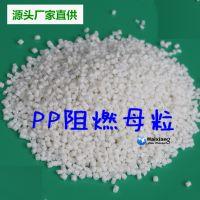 海翔塑业 PP阻燃母料 UL94V0级 均聚共聚阻燃剂母粒