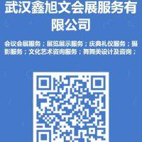 武汉鑫旭文会展服务有限公司