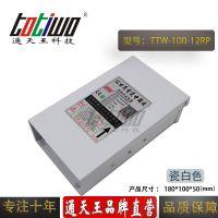 通天王12V8.33A(100W)瓷白色户外防雨 招牌门头发光字开关电源