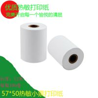厂家批发12米长57*50收银热敏小票纸 pos机专用小票纸可定做57x50