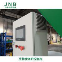 厂家直销生物质锅炉plc控制柜 生物燃烧机触摸屏自动化成套控制箱