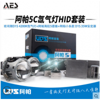 AES阿帕5C海5美标双光透镜套装欧司朗氙气灯改装汽车大灯总成改灯