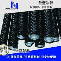环保阻燃6---150包塑管包塑金属软管PVC电缆保护套管金属穿线管