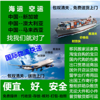 从广州电子秤出口到布里斯班澳大利亚双清海运直航到门报价