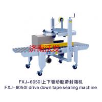 FJ-6050型润滑油胶带纸箱封箱机最新报价