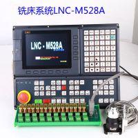 广东宝元数控代理商,LNC-M528A控制器新品销售全国保修