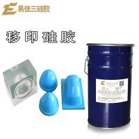 深圳厂家直销模具硅胶 液体模具 大型抗撕拉模具硅胶 移印产品用胶