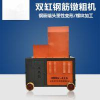 供应河北直螺纹钢墩粗机冷墩机滚丝机质量保证