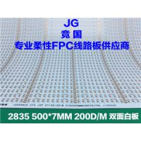 FPC柔性线路板 彩灯条防水软板 装饰霓虹灯带