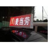 太龙智显--车载屏之车尾后窗3G全彩LED广告彩屏
