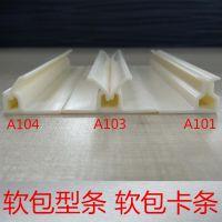 三实软包型条卡布龙骨夹布PVC电影院录音棚装修龙骨