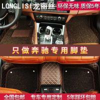 奔驰E200L E300L GLA200 E260L GLC260 全包围丝圈大包围汽车脚垫