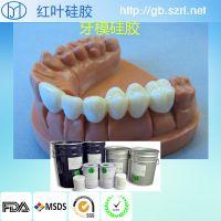 牙模硅胶用于制作假牙模具的硅胶