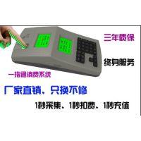 食堂窗口刷卡消费机收款机指纹刷卡扣费机 事业单位内部员工消费系统